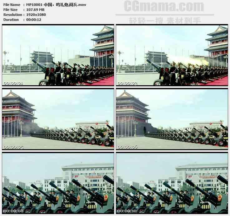 MP10001-中国军事鸣礼炮阅兵高清实拍视频素材