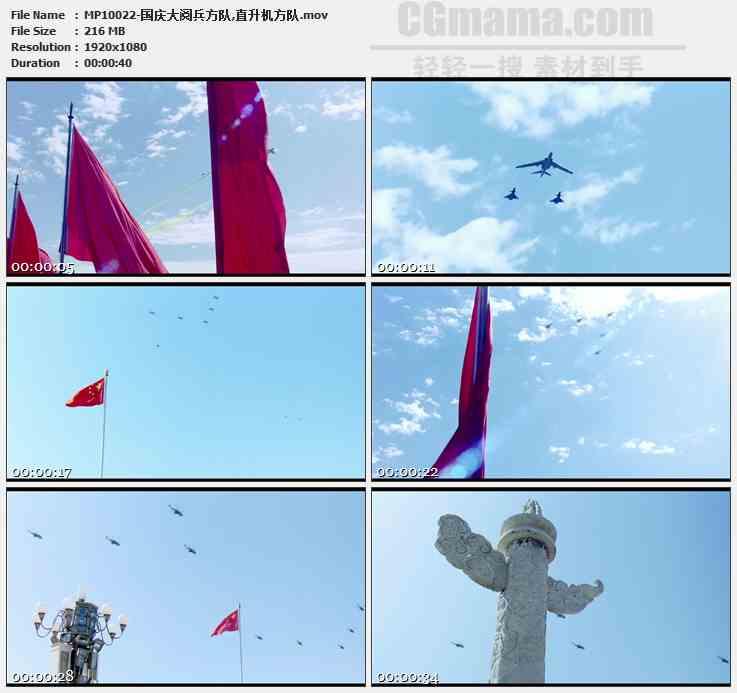 MP10022-国庆大阅兵方队直升机方队高清实拍视频素材