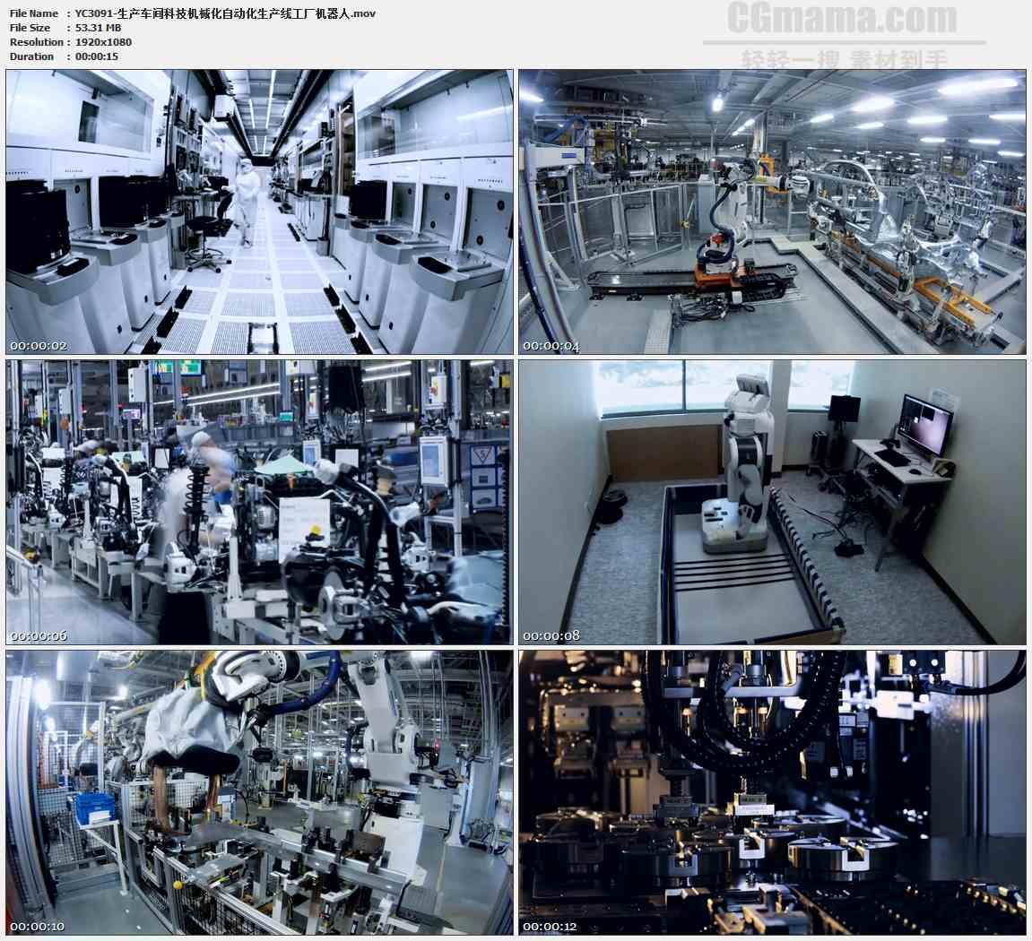 YC3091-生产车间科技机械化自动化生产线工厂机器人高清实拍视频素材