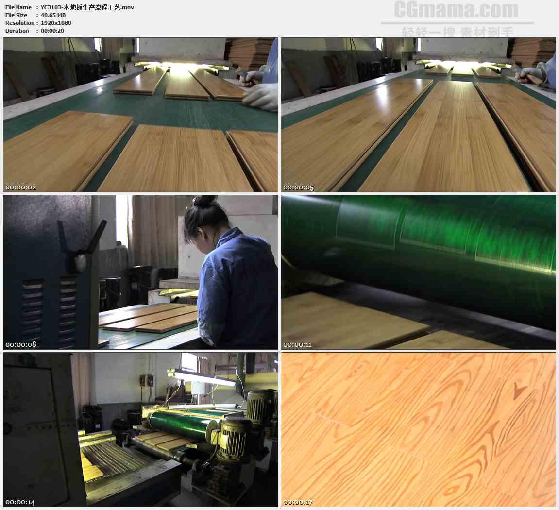 YC3103-木地板生产流程工艺高清实拍视频素材
