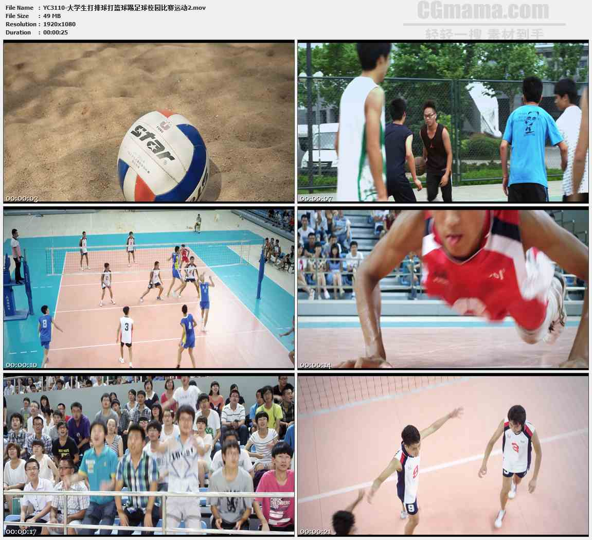 YC3110-大学生打排球打篮球踢足球校园比赛运动高清实拍视频素材