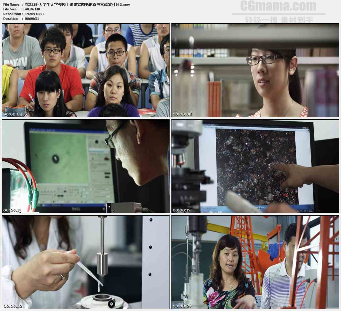 YC3118-大学生大学校园上课课堂图书馆看书实验室科研高清实拍视频素材