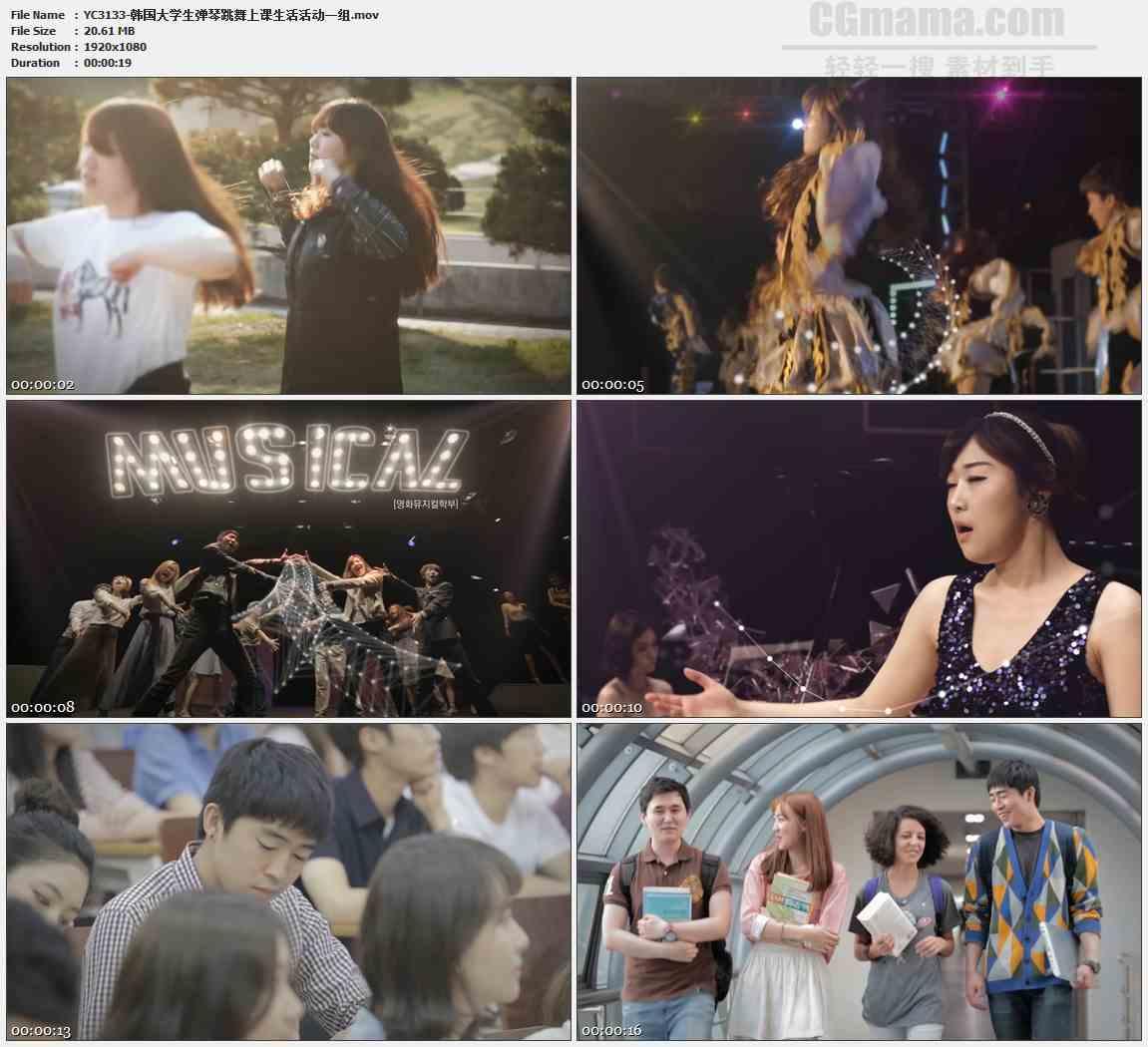 YC3133-韩国大学生弹琴跳舞上课生活活动一组高清实拍视频素材