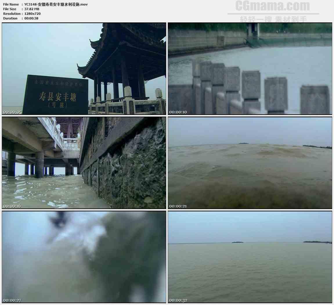 YC3148-安徽寿县安丰塘水利设施高清实拍视频素材