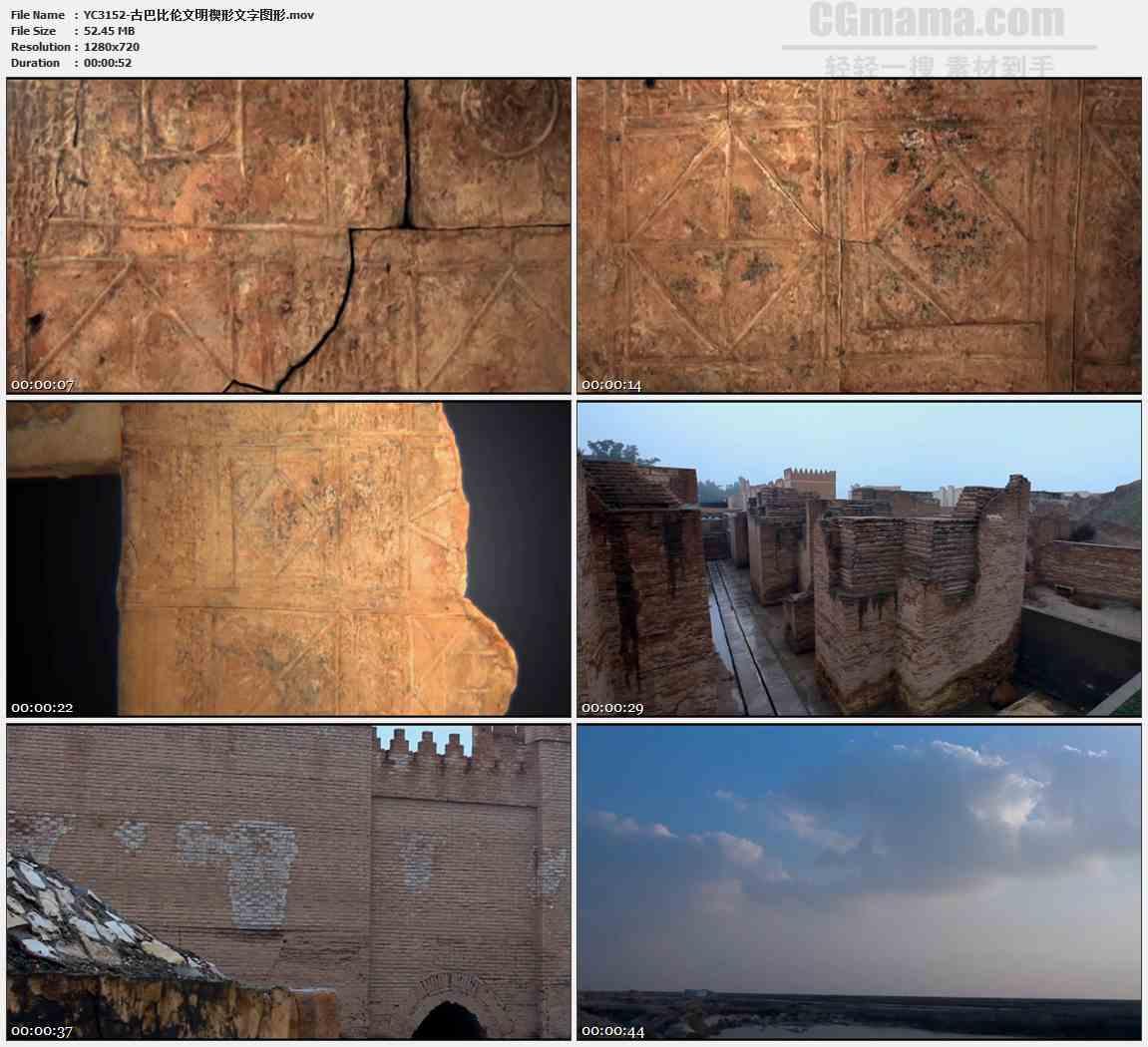YC3152-古巴比伦文明楔形文字图形高清实拍视频素材