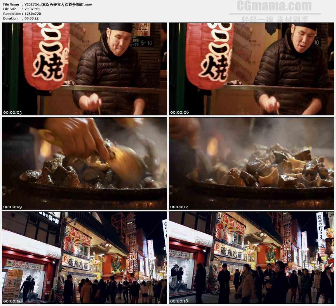 YC3172-日本街头美食人流夜景城市高清实拍视频素材