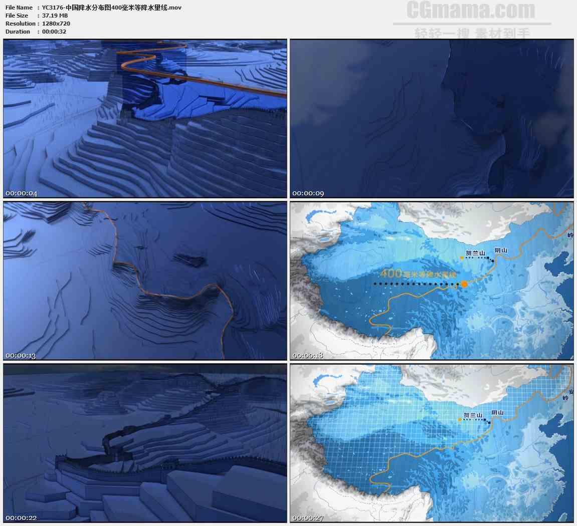 YC3176-中国降水分布图400毫米等降水量线高清实拍视频素材