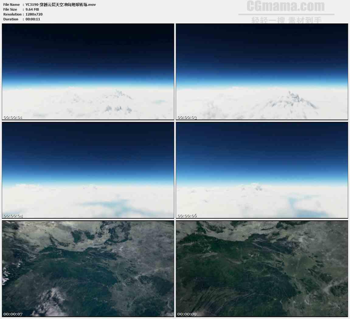 YC3190-穿越云层天空冲向地球转场高清实拍视频素材