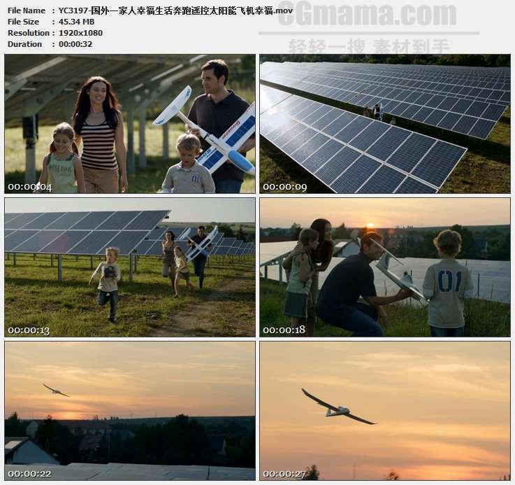 YC3197-国外一家人幸福生活奔跑遥控太阳能飞机幸福高清实拍视频素材