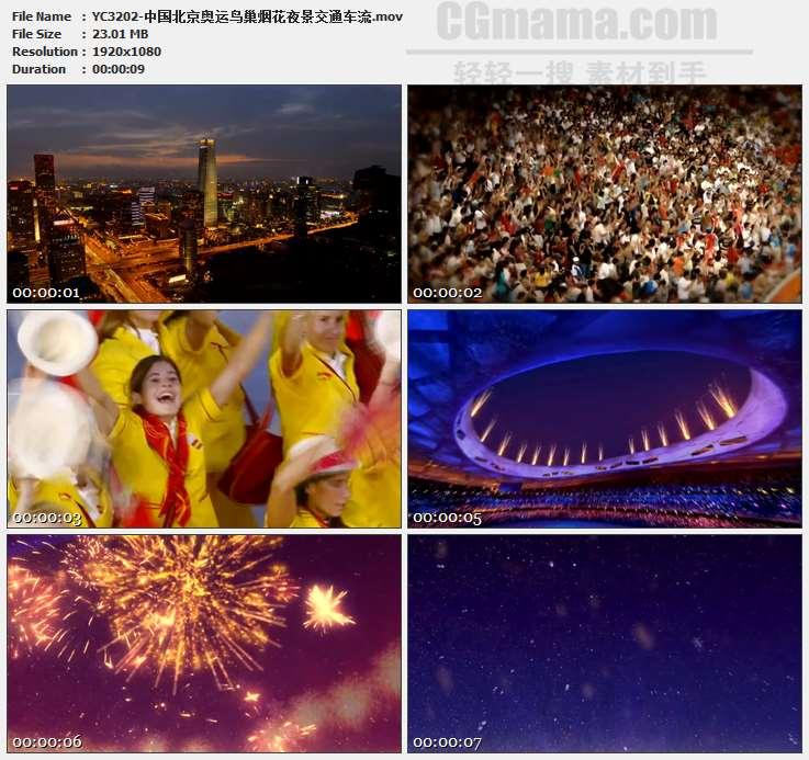 YC3202-中国北京奥运鸟巢烟花夜景交通车流高清实拍视频素材