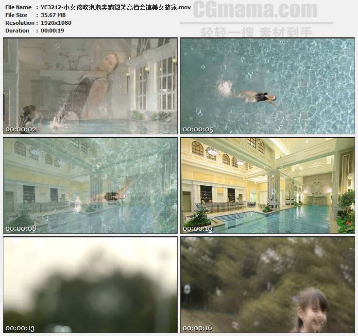 YC3212-小女孩吹泡泡奔跑微笑高档会馆美女游泳高清实拍视频素材