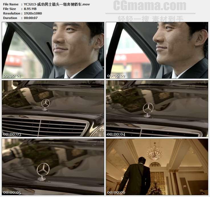 YC3213-成功男士镜头一组奔驰轿车高清实拍视频素材