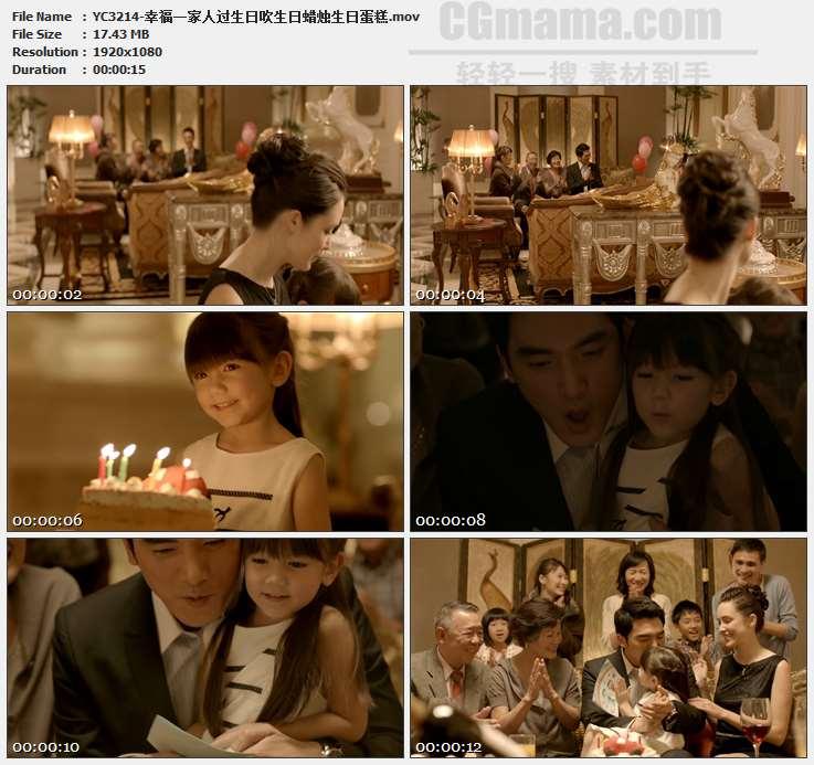 YC3214-幸福一家人过生日吹生日蜡烛生日蛋糕高清实拍视频素材