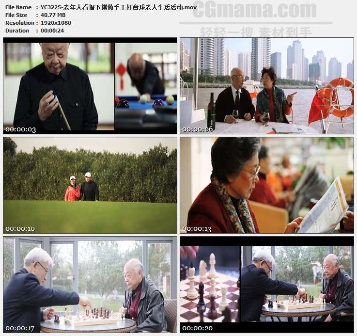 YC3225-老年人看报下棋做手工打台球老人生活活动高清实拍视频素材