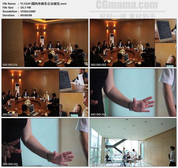YC3229-国内外商务会议研究高清实拍视频素材