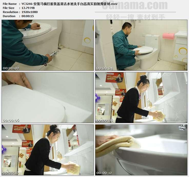 YC3246-安装马桶打胶装盖清洁水池洗手台高清实拍视频素材