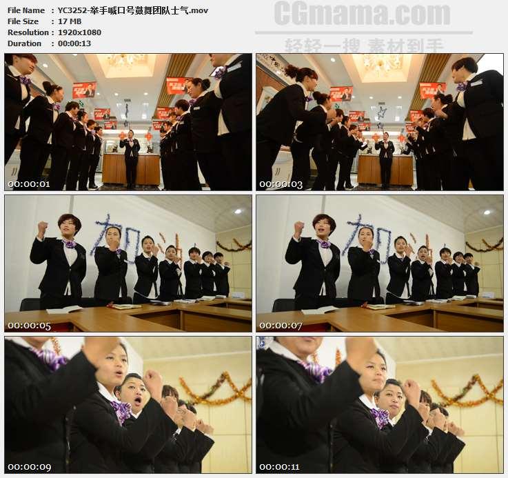 YC3252-举手喊口号鼓舞团队士气高清实拍视频素材