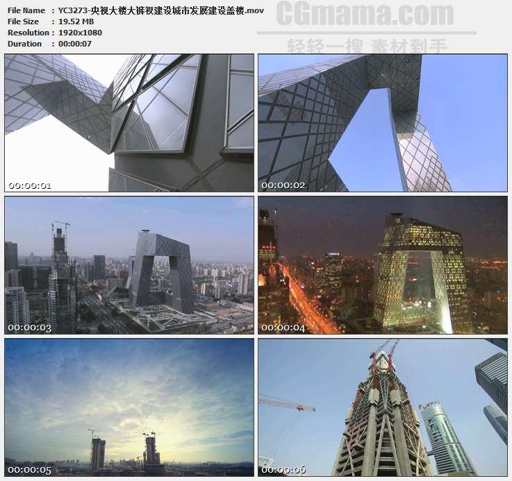 YC3273-央视大楼大裤衩建设城市发展建设盖楼高清实拍视频素材