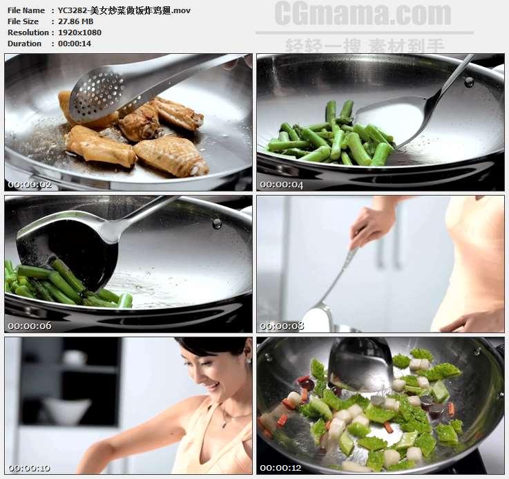 YC3282-美女炒菜做饭炸鸡翅高清实拍视频素材