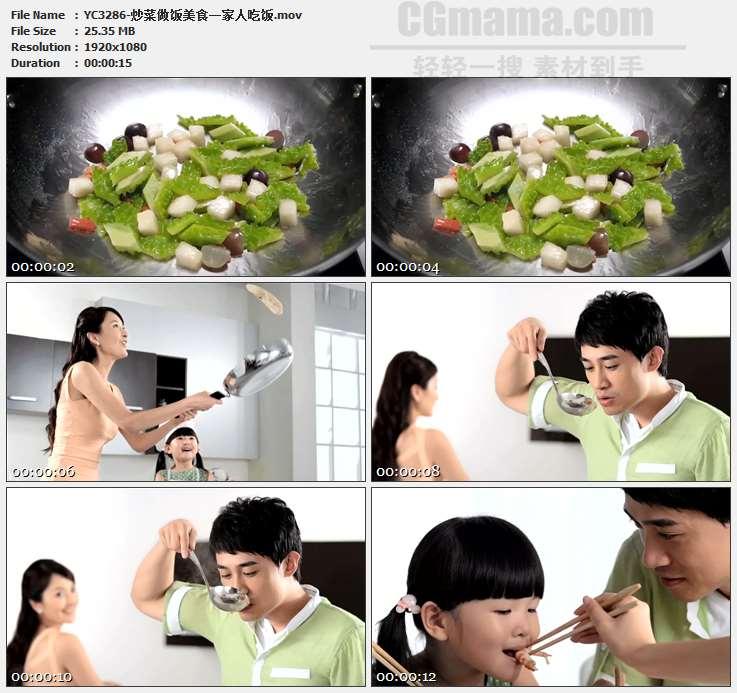 YC3286-炒菜做饭美食一家人吃饭高清实拍视频素材