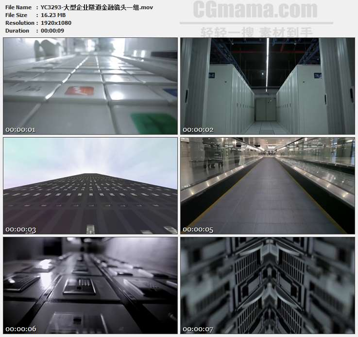 YC3293-大型企业隧道数据库金融镜头一组高清实拍视频素材