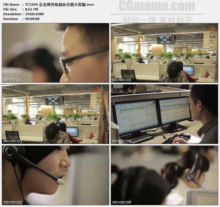 YC3294-企业商务电脑办公镜头客服高清实拍视频素材