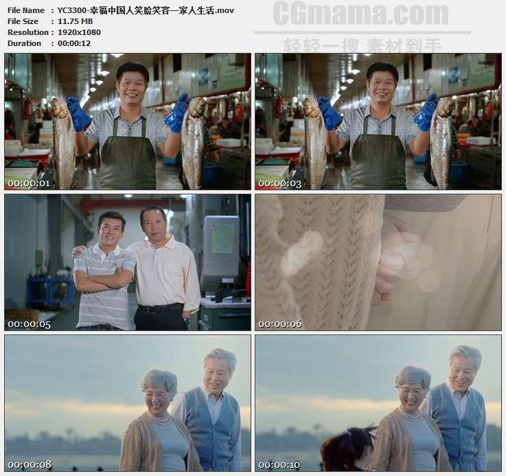 YC3300-幸福中国人笑脸笑容一家人生活高清实拍视频素材