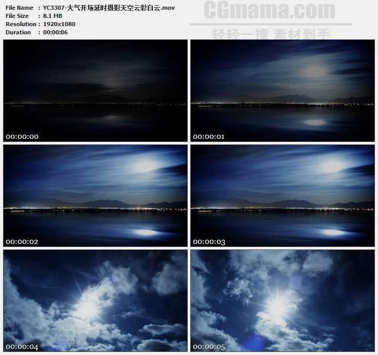 YC3307-大气开场延时摄影天空云彩白云高清实拍视频素材