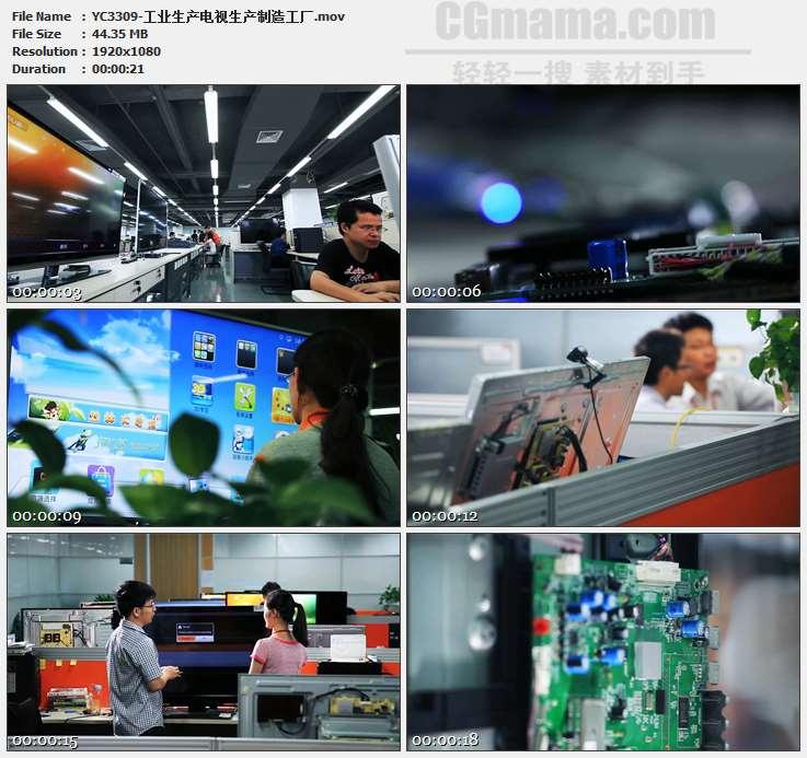YC3309-工业生产电视生产制造工厂高清实拍视频素材
