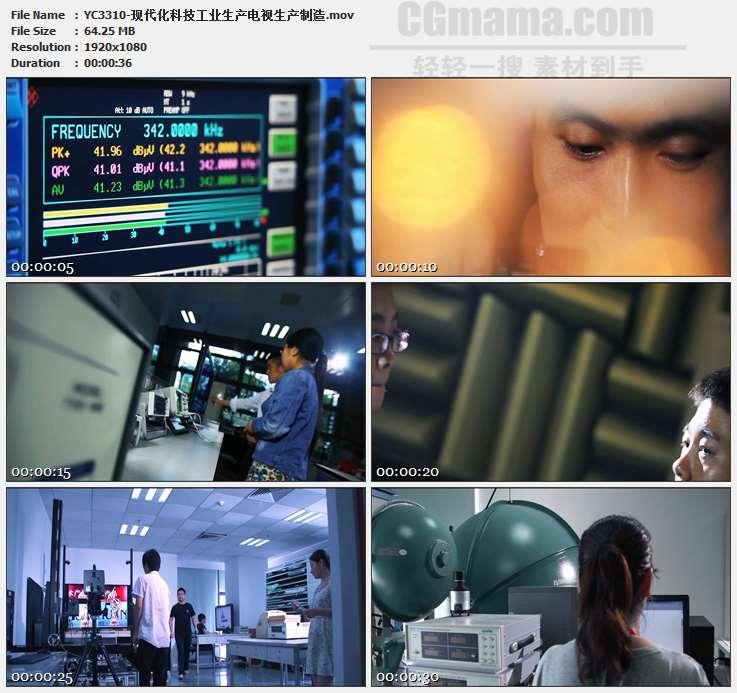 YC3310-现代化科技工业生产电视生产制造高清实拍视频素材