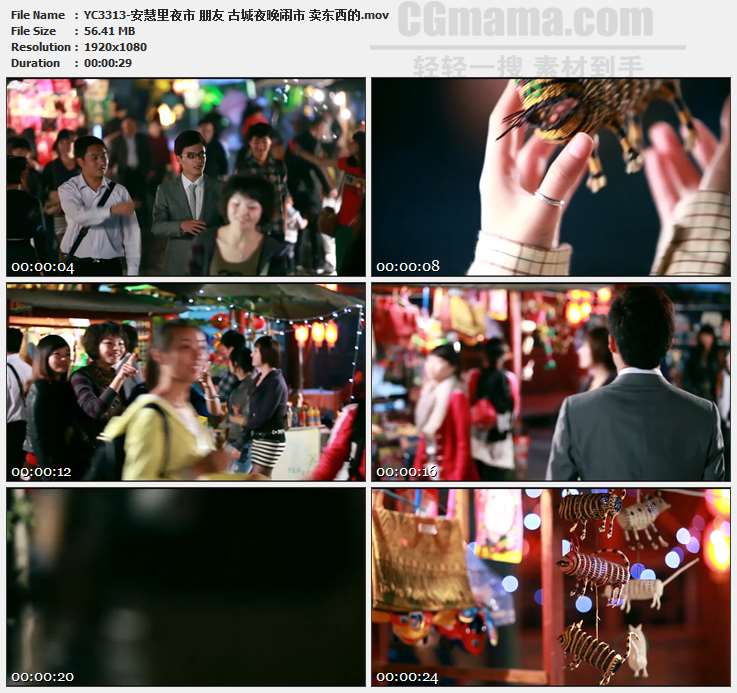 YC3313-安慧里夜市朋友古城夜晚闹市卖东西的高清实拍视频素材
