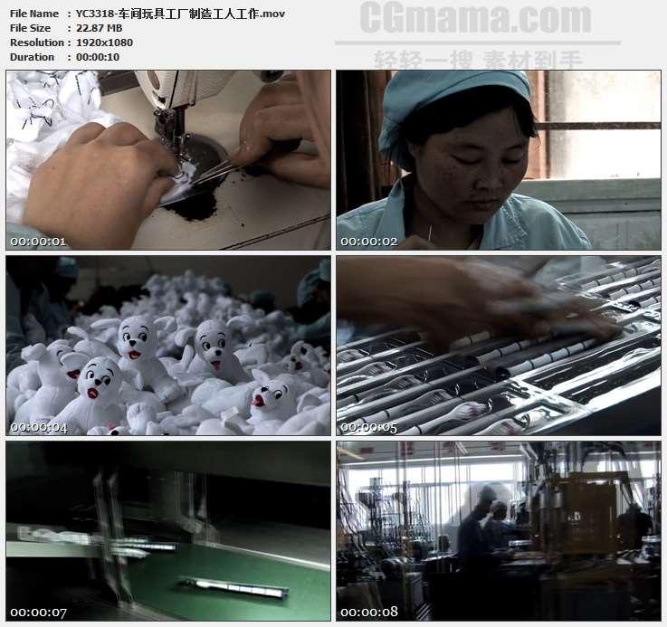 YC3318-车间玩具工厂制造工人工作高清实拍视频素材