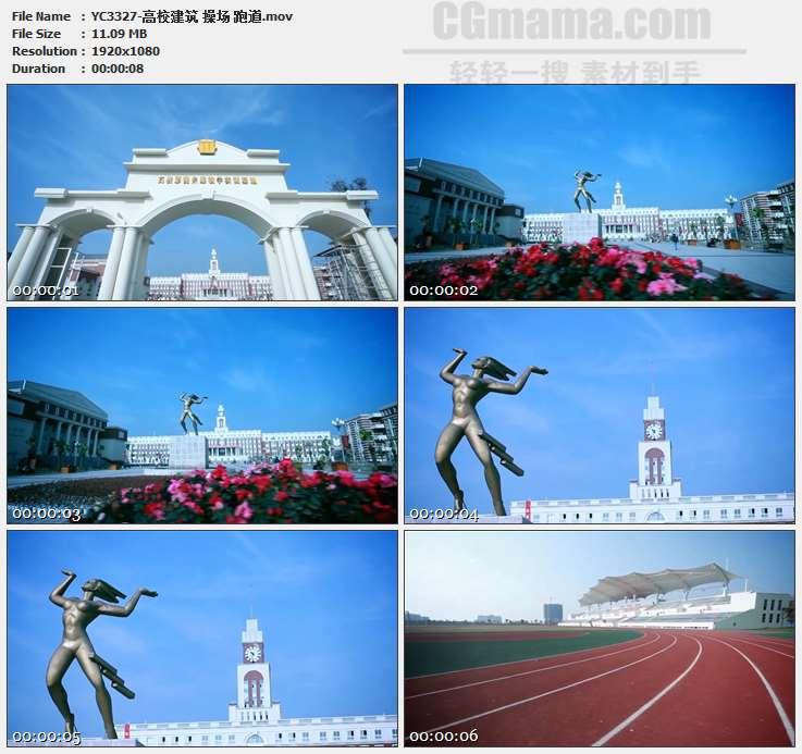 YC3327-高校建筑 操场 跑道高清实拍视频素材