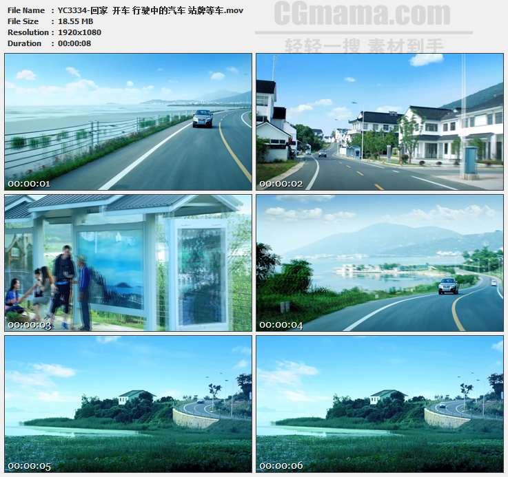 YC3334-回家  开车 行驶中的汽车 站牌等车高清实拍视频素材