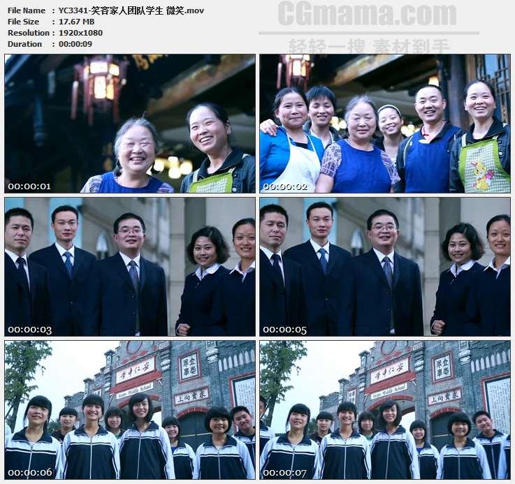 YC3341-笑容家人团队学生 微笑高清实拍视频素材
