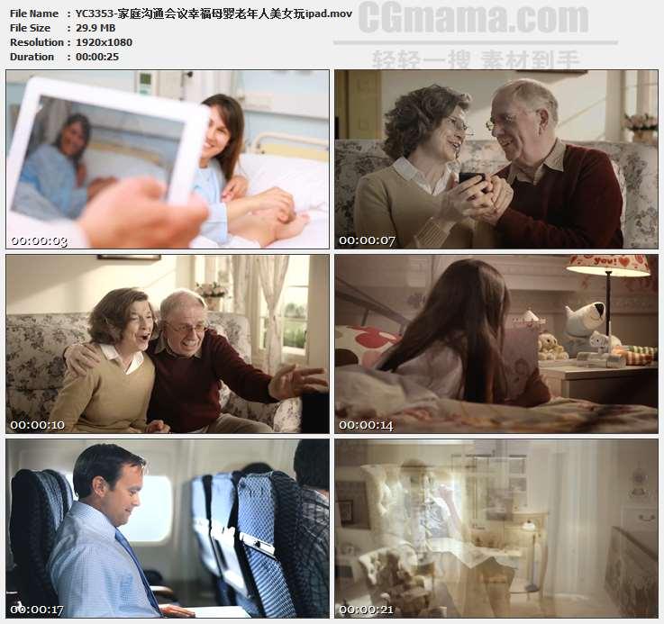 YC3353-家庭沟通会议幸福母婴老年人美女玩ipad高清实拍视频素材