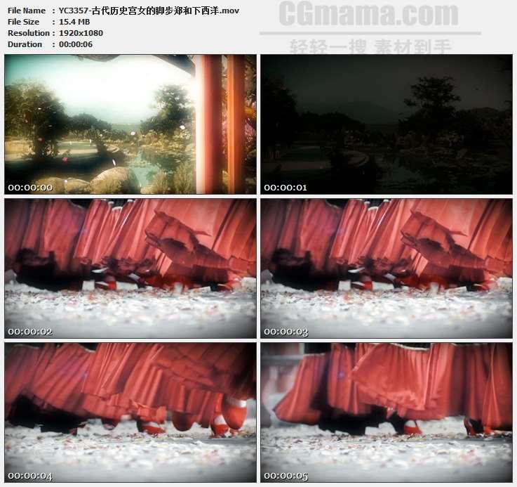 YC3357-古代历史宫女的脚步郑和下西洋高清实拍视频素材