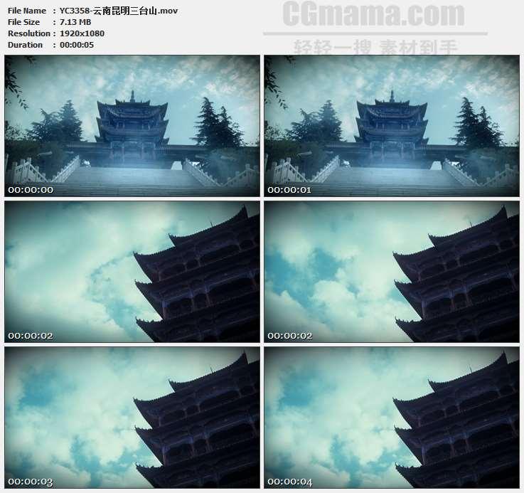 YC3358-云南昆明三台山高清实拍视频素材