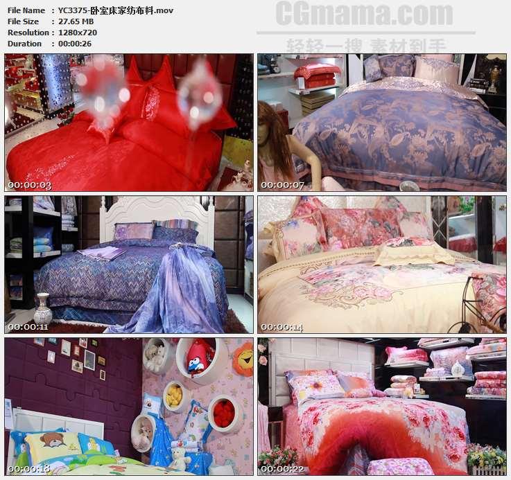 YC3375-卧室床家纺布料高清实拍视频素材