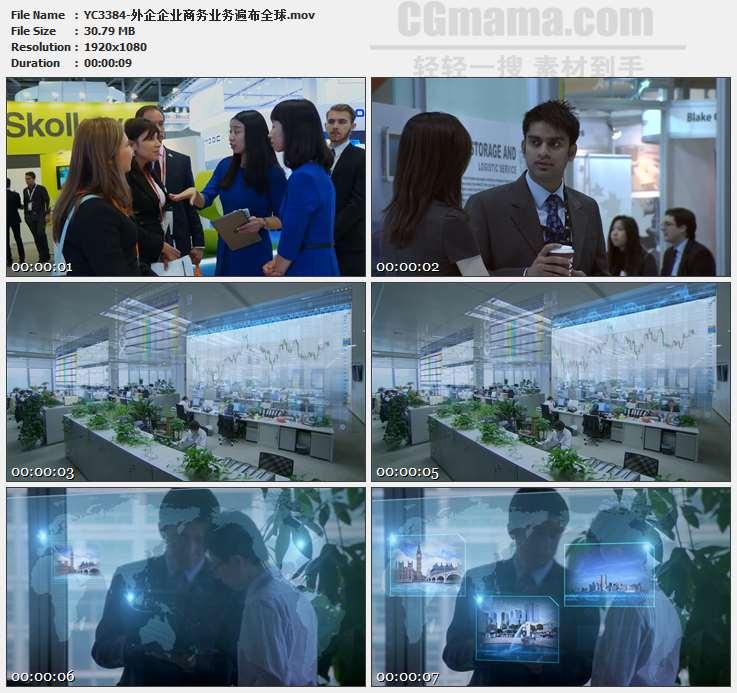 YC3384-外企企业商务业务遍布全球高清实拍视频素材