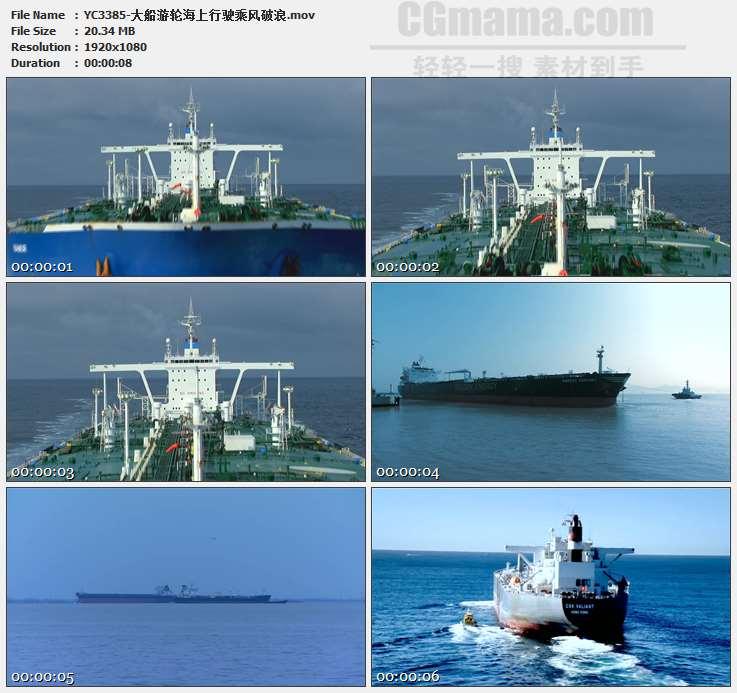 YC3385-大船游轮海上行驶乘风破浪高清实拍视频素材