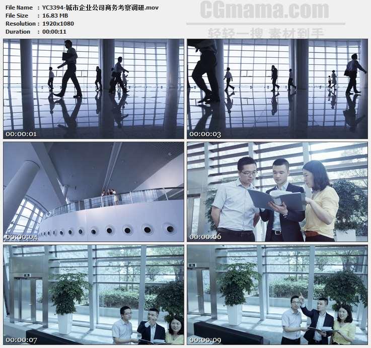 YC3394-城市企业公司商务考察调研高清实拍视频素材
