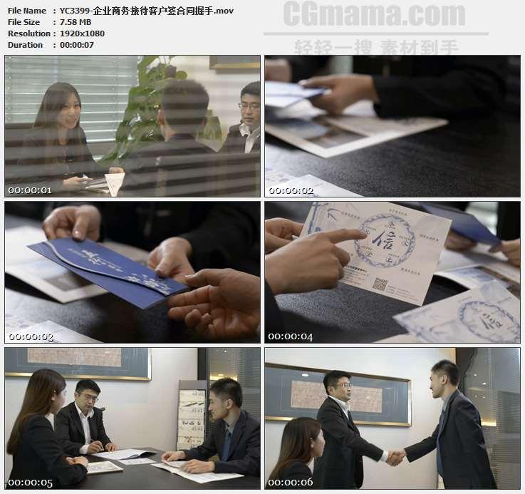 YC3399-企业商务接待客户签合同握手高清实拍视频素材