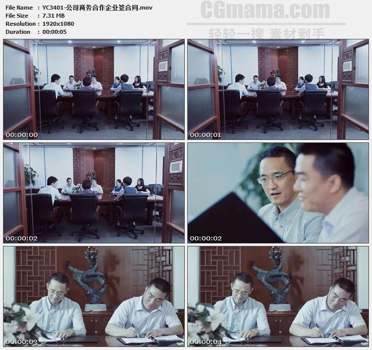 YC3401-公司商务合作企业签合同高清实拍视频素材