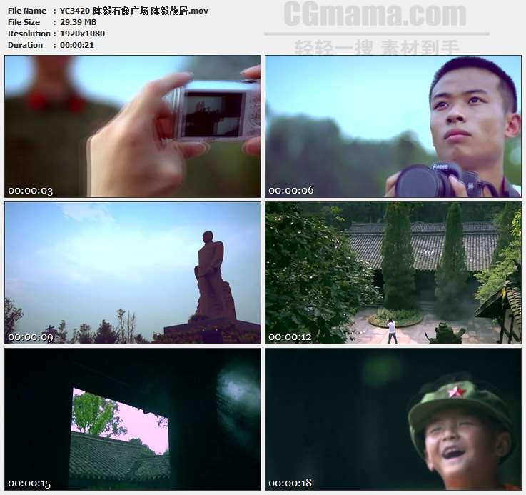 YC3420-陈毅石像广场/陈毅故居高清实拍视频素材