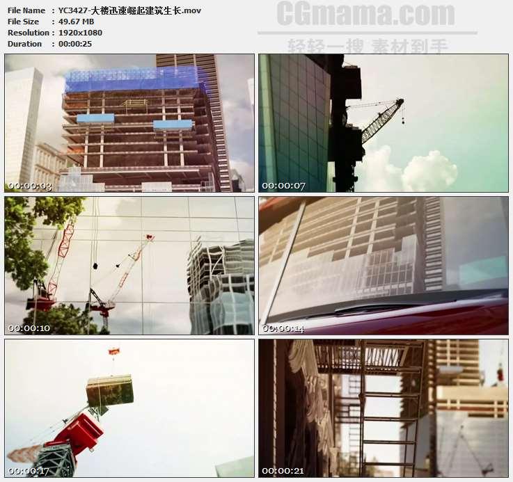 YC3427-大楼迅速崛起建筑生长高清实拍视频素材