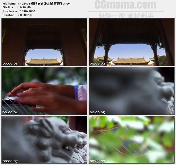YC3428-德阳文庙弹古筝 石狮子高清实拍视频素材