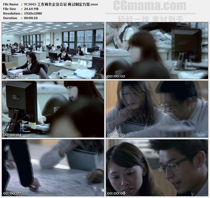 YC3443-工作商务企业会议 商讨制定方案高清实拍视频素材