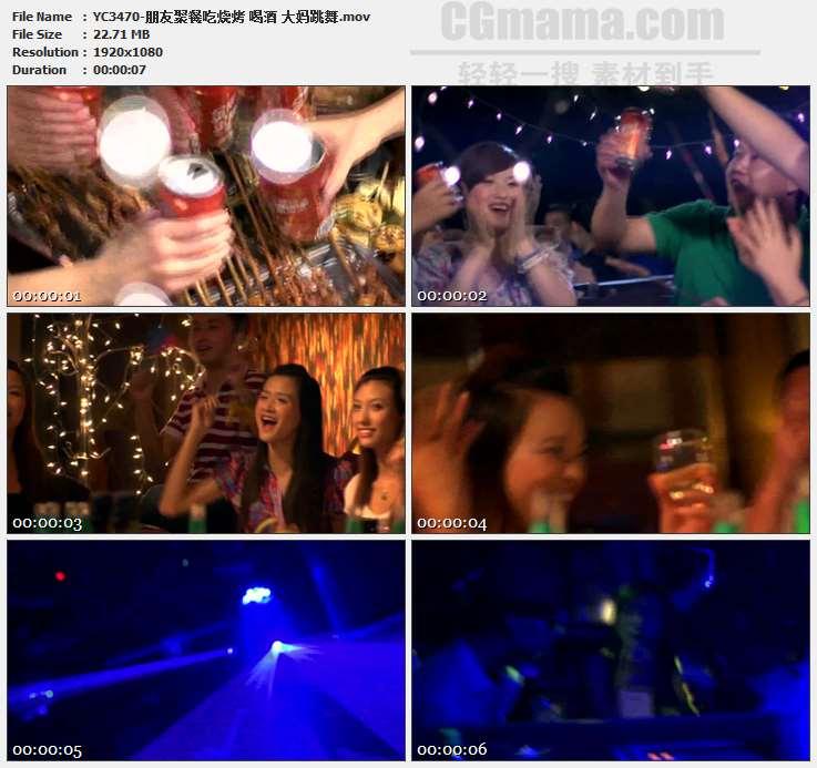 YC3470-朋友聚餐吃烧烤 喝酒 大妈跳舞高清实拍视频素材