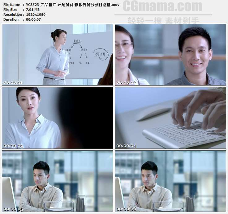 YC3523-产品推广 计划商讨 作报告商务敲打键盘高清实拍视频素材